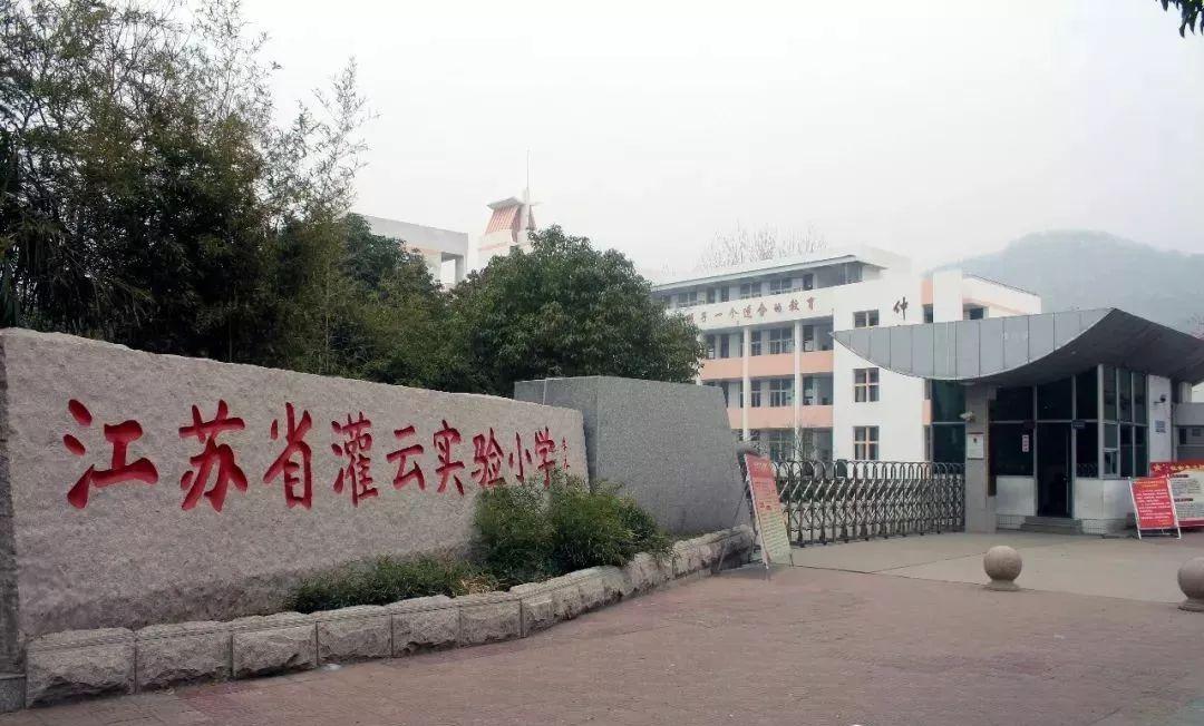 灌云县城区义务教育阶段学校起始年级入学学生资格审查细则